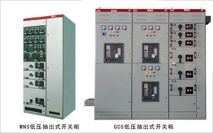 各种型号低压开关柜优缺点比较