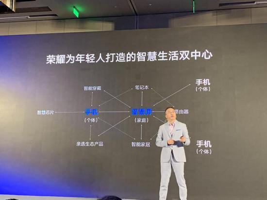 """荣耀发布""""智慧屏"""" 赵明:这不是电视是电视的未来的照片 - 4"""