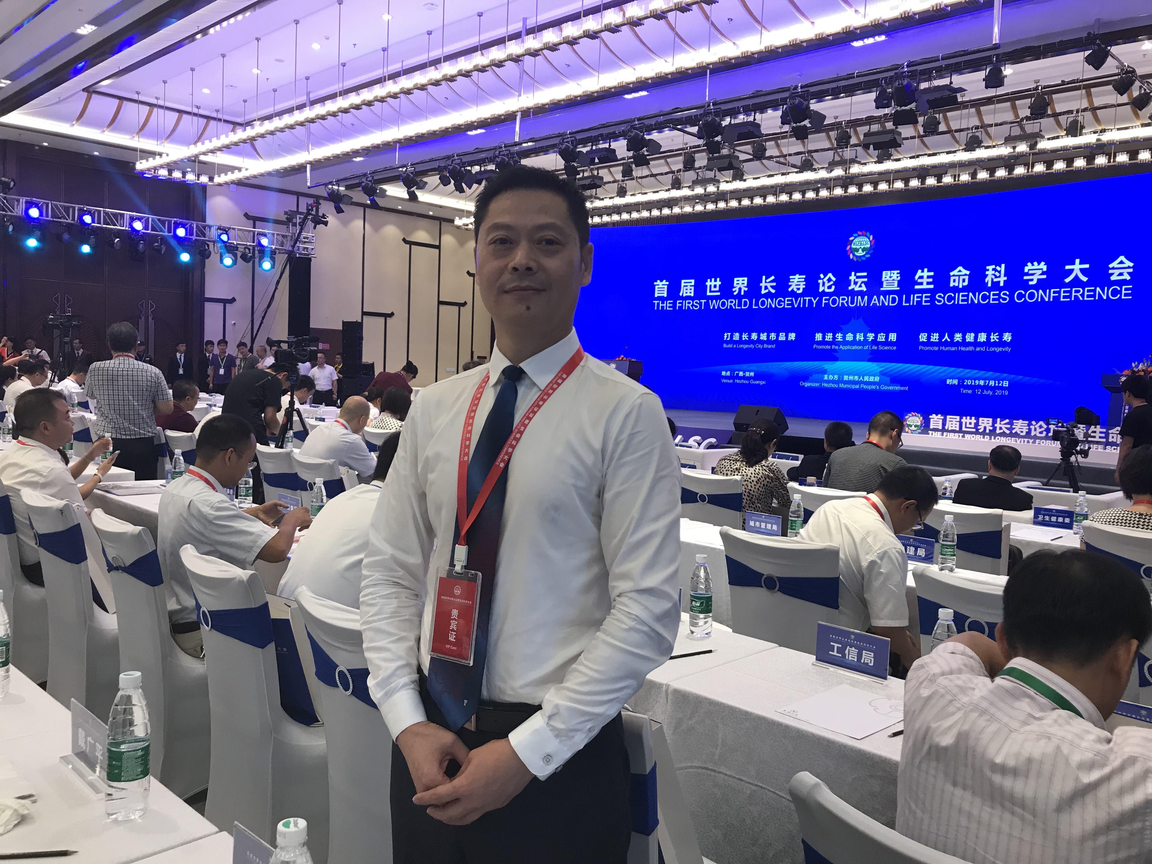 苏州锦协医疗器械厂董事长戴广平获邀出席首届世界长寿高峰论坛