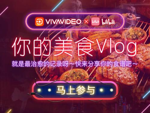 VivaVideo小影携手B站,开启吃货的美食Vlog之旅