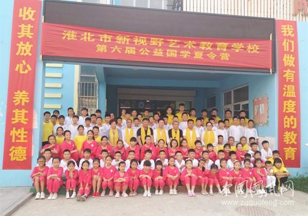淮北市新视野艺术教育学校第六届公益国学夏令营开营