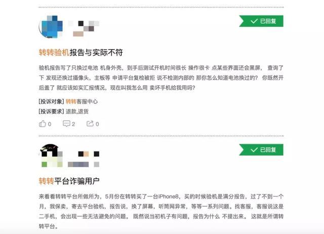 一台手机两分钟掉价上百 在华强北倒腾手机比A股刺激多了的照片 - 6