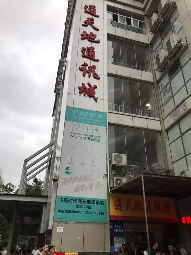 一台手机两分钟掉价上百 在华强北倒腾手机比A股刺激多了的照片 - 7