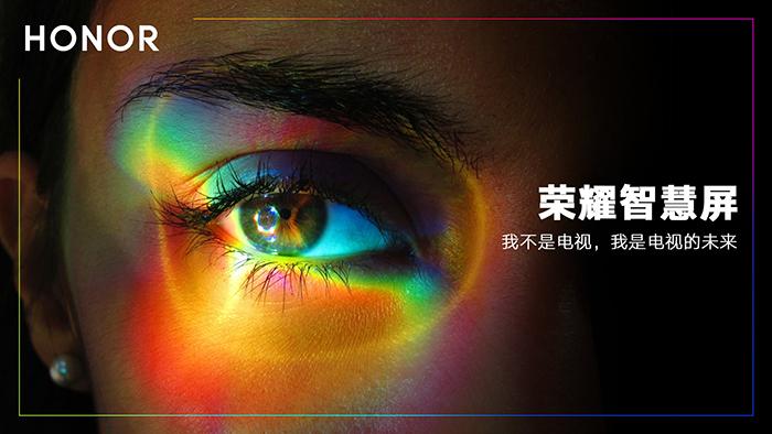 """荣耀发布""""智慧屏"""" 赵明:这不是电视是电视的未来的照片 - 1"""