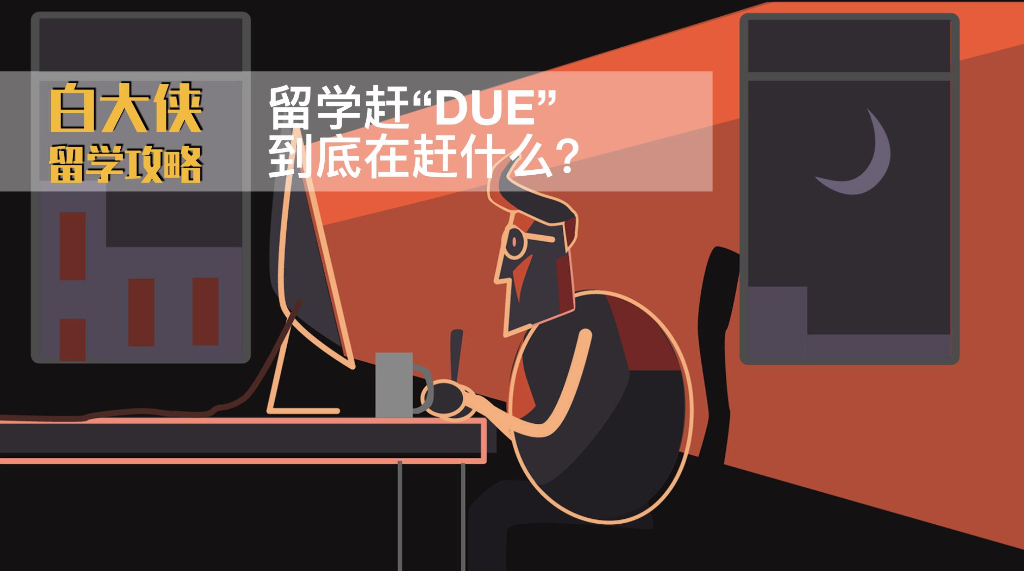 due 留学 | 留学生们说的赶DUE到底是在赶什么?