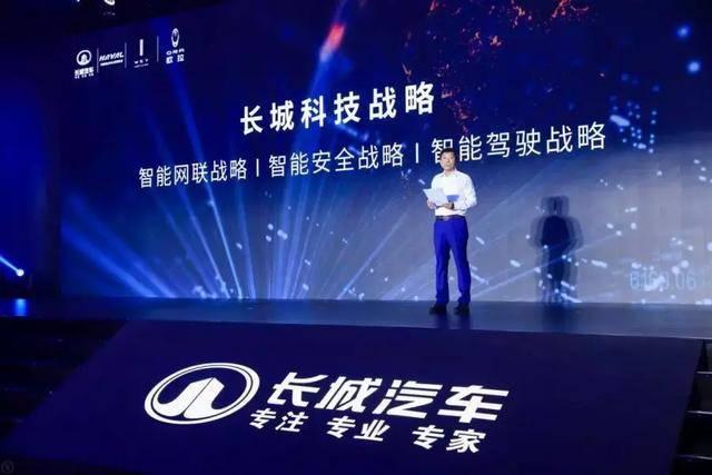 与传统再见 长城明年推出5G智能网联新车