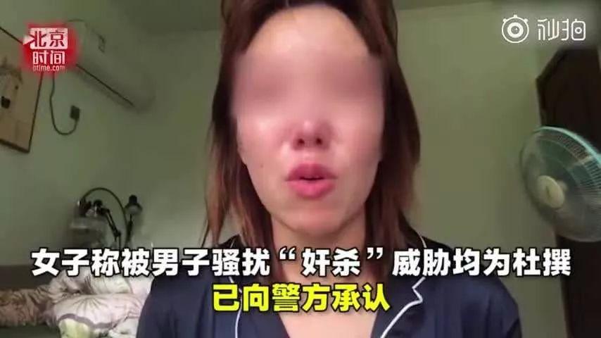 """女子杜撰遭骚扰""""奸杀"""" 警方:采取刑事强制措施的照片 - 1"""