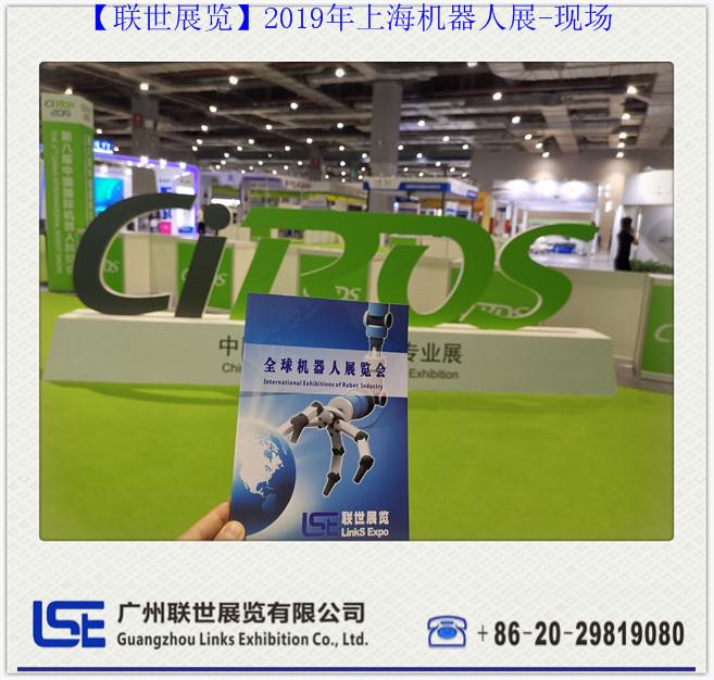 2019年中国(上海)国际机器人展-回顾