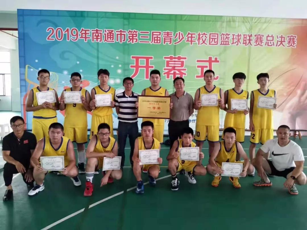海安市城南实验中学男篮在南通市校园篮球总决赛中夺冠