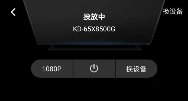 索尼 KD-65X8500G使用 注重细节 旗舰上乘制造