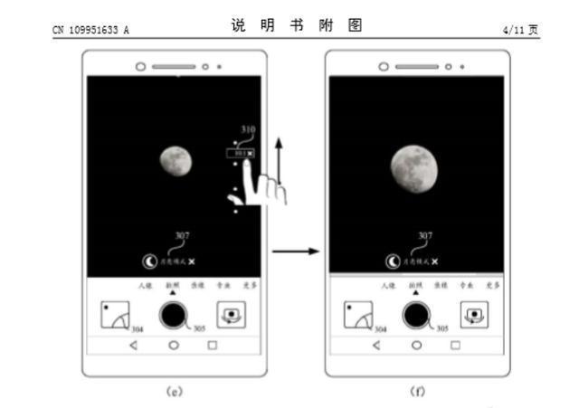 华为拍月亮方法已申请专利:拍高清月亮就看它了的照片 - 4