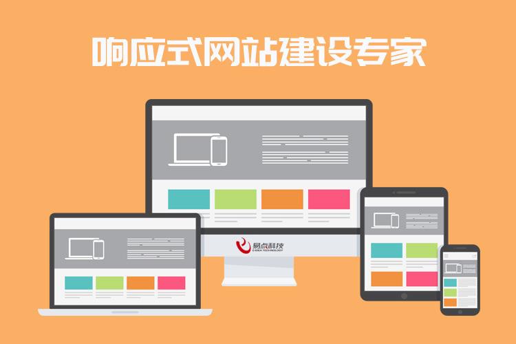 响应式页面交互设计