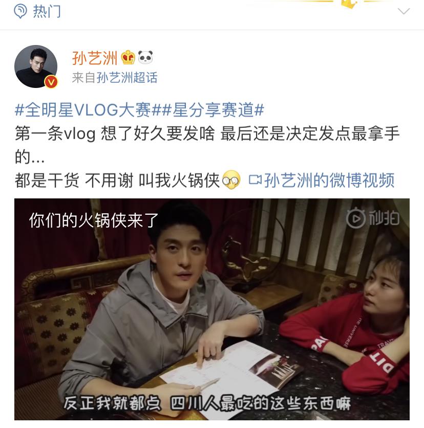"""孙艺洲和火锅是""""真爱"""" 独创四步吃火锅法馋坏粉丝"""