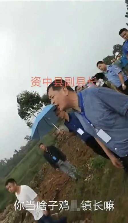 四川资中一官员被曝脏话辱骂镇长