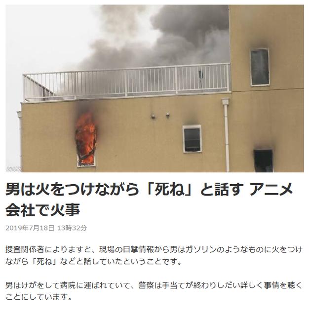 京都动画爆炸致至少10死35伤