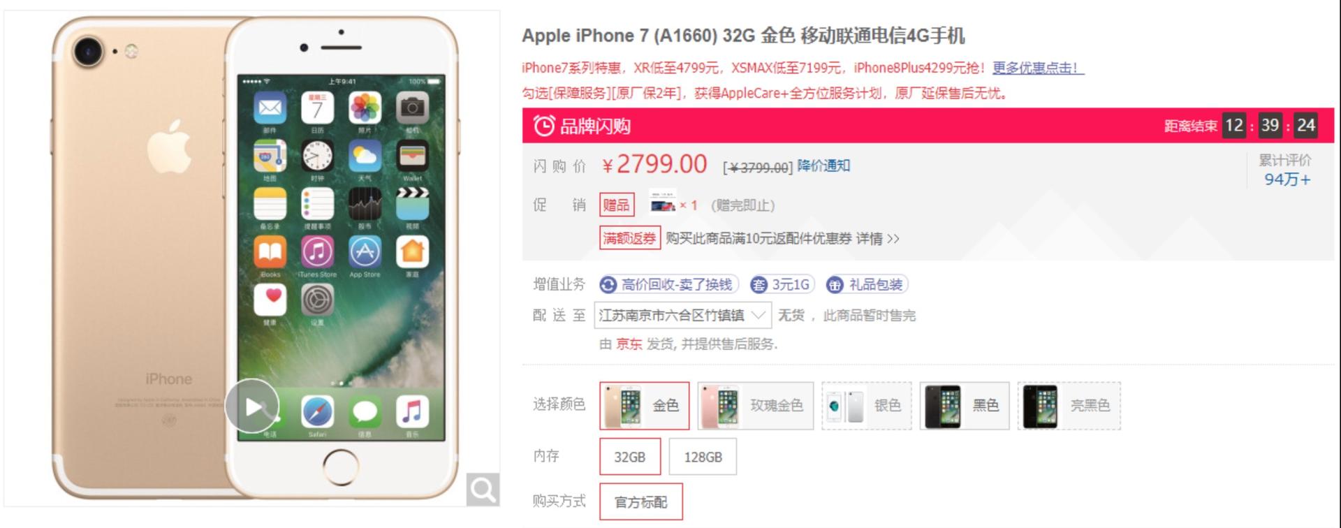 """最理想的""""备胎"""" iPhone 7降到2799了的照片 - 2"""