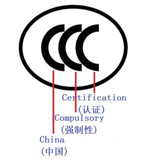 办理3C认证需要的条件,3C认证办理流程