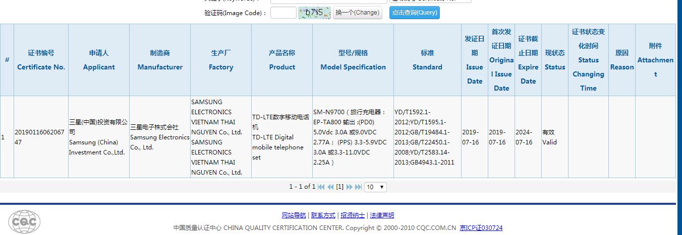 5G手机办理3C认证