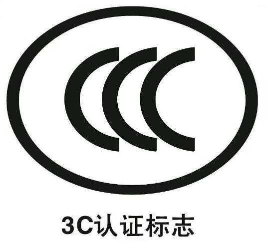 3C认证办理