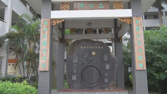 肇庆市四中:不忘初心铭师恩 端砚传承留校园