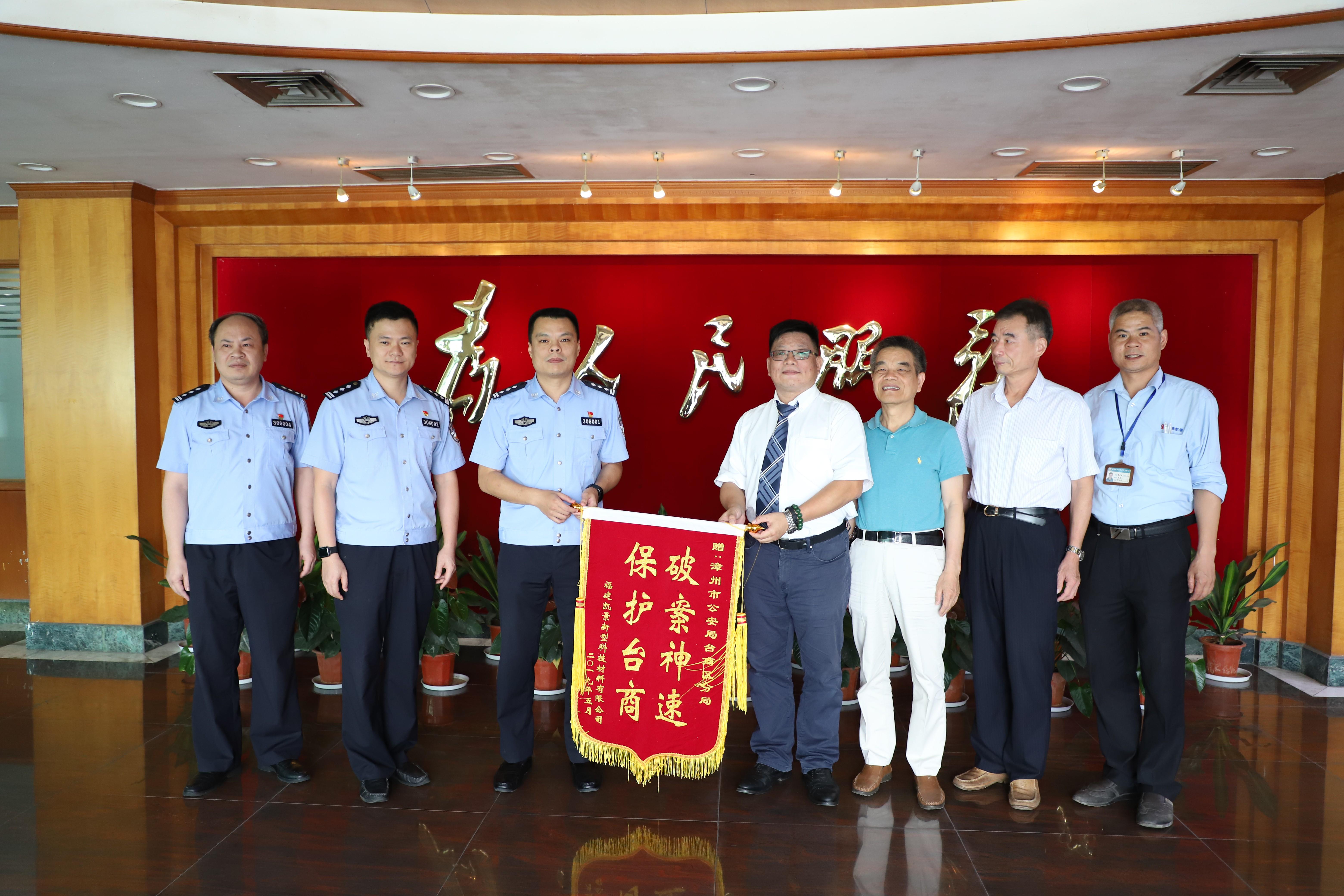发展护航企业,漳州台湾公安赢得好评