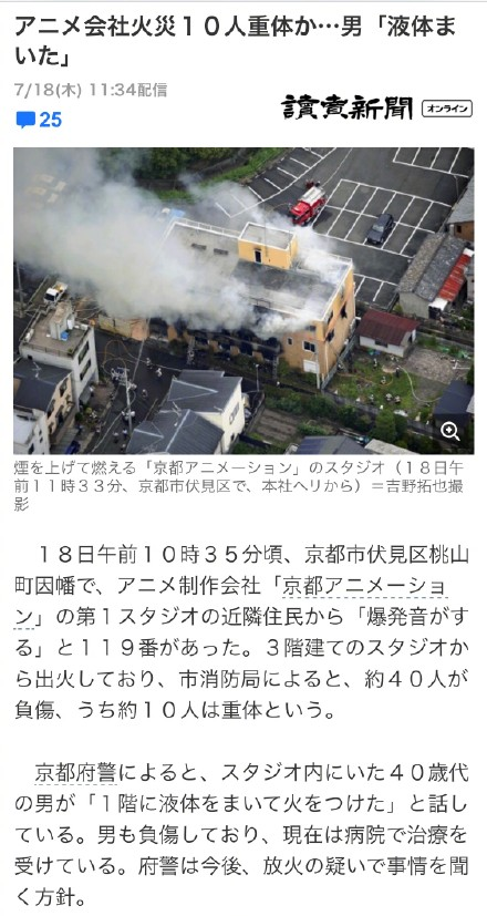 日本京都动画发生爆炸火灾 目前已造成10人重伤 