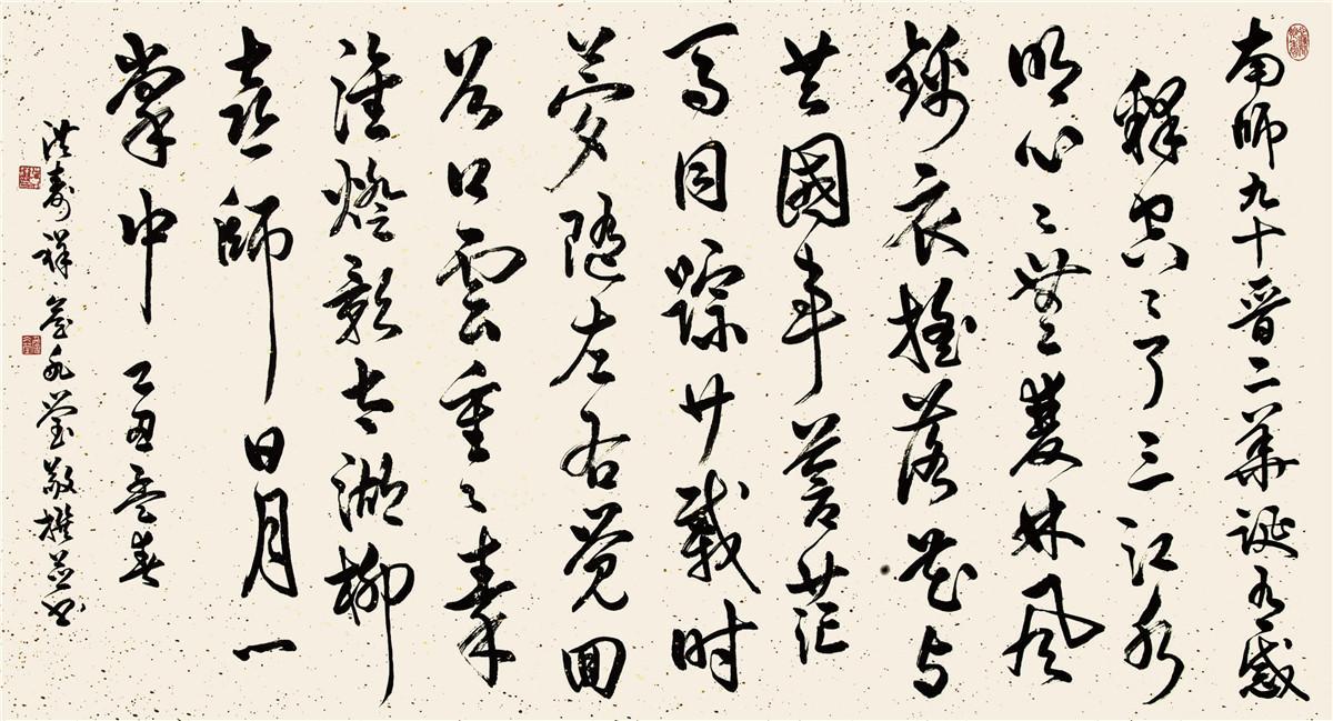 詹氏三代书法艺术