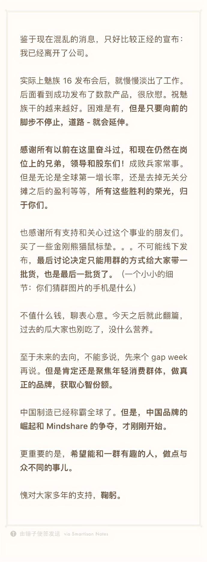 李楠宣布离开魅族 罗永浩:早该离开了的照片 - 2