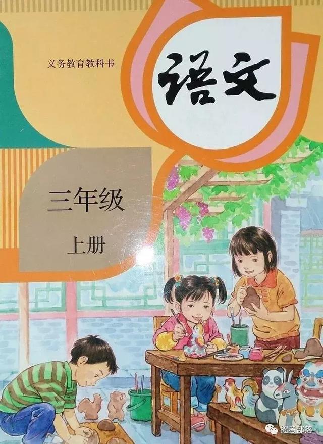 新学期,江苏小学初中语文全部使用统编教材