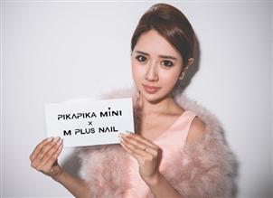 PIKAMINI × MPLUS NAIL M+成为业内首家大规模包装的美甲品牌,有潜力!