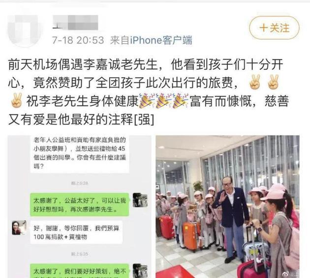 慈善好富豪:李嘉诚机场偶遇一群孩子_相谈甚欢资助100万旅费!