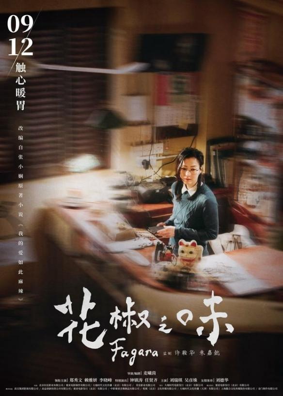 《花椒之味》回念版海报公开!9月12日中秋节上映