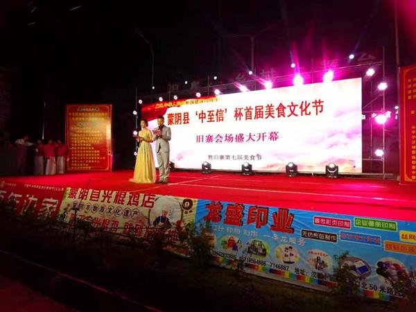 山东蒙阴县首届美食文化节拉开帷幕