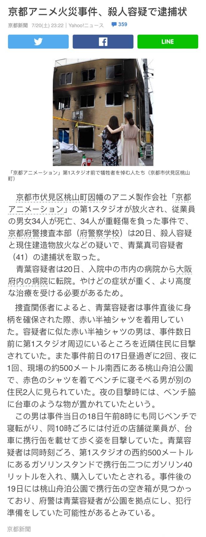 警方正式向京都动画火灾事件嫌疑人下达逮捕令:涉嫌纵火与杀人