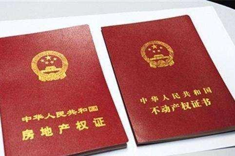 常州买房土地证和房产证合二为一为不动产证权证书