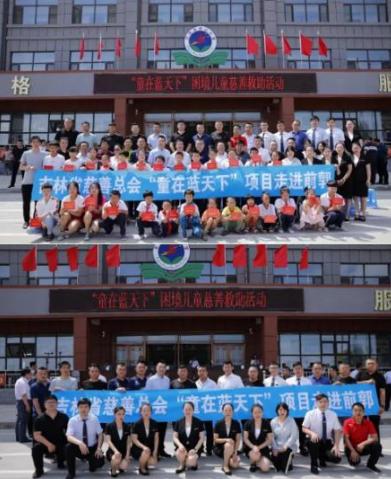 """不忘初心,牢记使命—""""童在蓝天下""""慈善项目救助松原市、前郭县两地83名学生"""