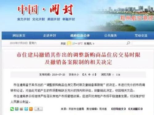 河南开封取消限售令被撤销,不到24小时