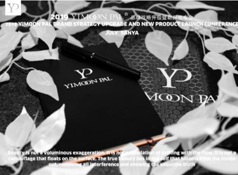 YIMOON PAL一慕品牌战略升级暨新品发布会取得圆满成功