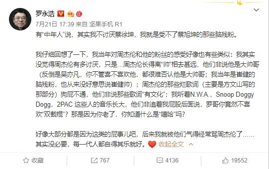 罗永浩点评周杰伦/蔡徐坤粉丝大战:周粉蔡粉都好不到哪里去的照片 - 2