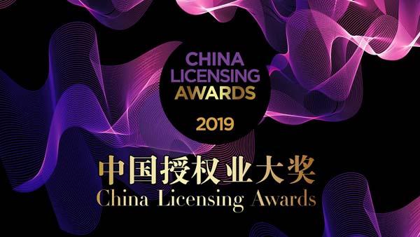 2019中国授权业大奖入围名单公布,颁奖典礼将于7.24举行