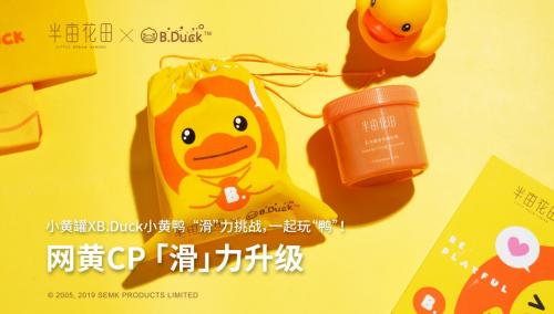 """半亩花田X B.Duck小黄鸭――网""""黄""""CP,带来夏日沐浴新体验"""