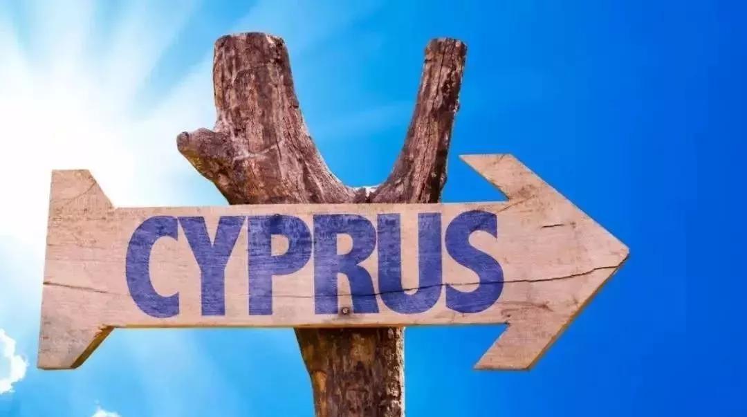 为什么说塞浦路斯护照是万能护照?