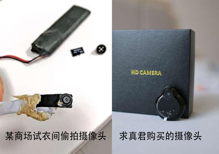 微型摄像头探测仪有没有用?我们测出这样的结果的照片 - 5
