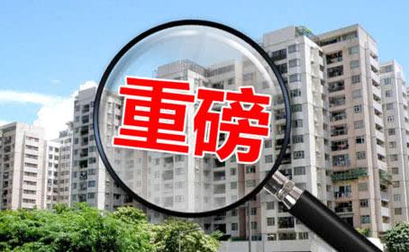 最新消息:20个城市的二手房房价下跌,房价还能上涨吗?