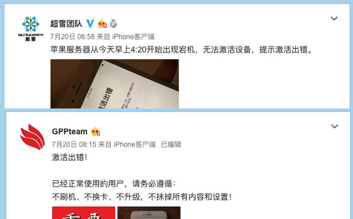 还去淘宝买iPhone有锁机?华强北卖家都哭了的照片 - 2