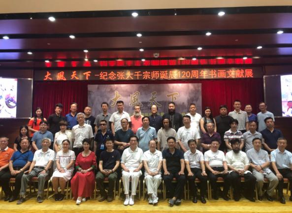 纪念张大千宗师诞辰120周年书画文献展在北京台湾会馆开幕