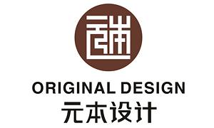 深圳市元本室内建筑设计有限公司