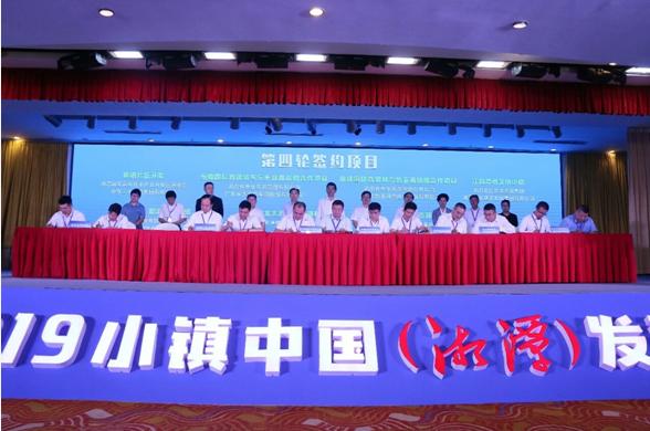 韶山灌区工程管理局与湖南三建公司签订韶灌水利小镇项目合作框架协议