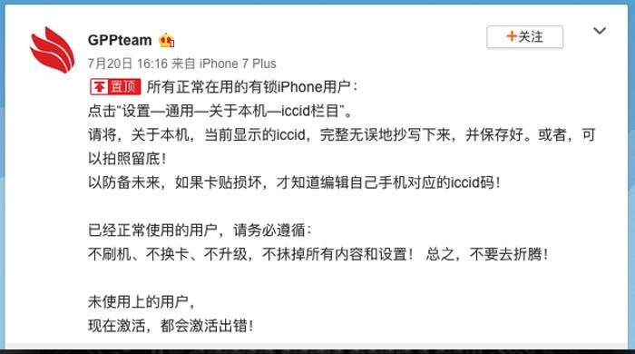 还去淘宝买iPhone有锁机?华强北卖家都哭了的照片 - 4