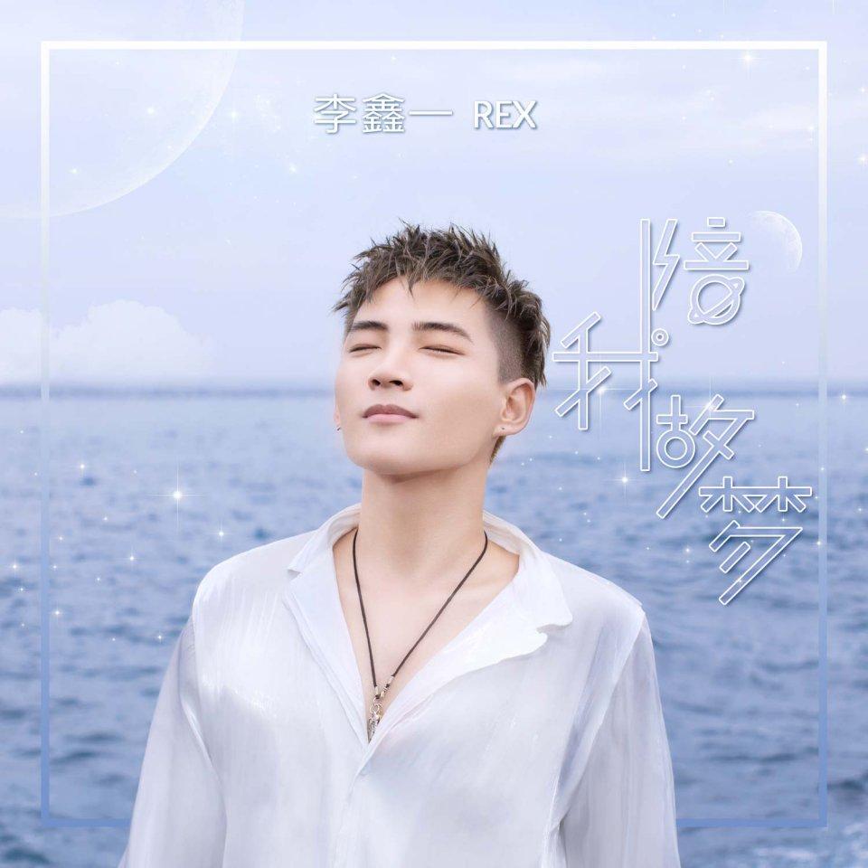 李鑫一首支单曲《陪我做梦》广受好评 新生代实力唱将未来可期